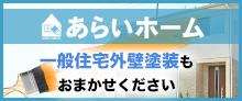 banner_bousui_03