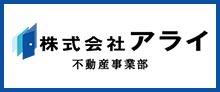 株式会社アライ 不動産事業部